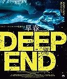 早春 デジタルリマスター版(スペシャル・プライス)[Blu-ray/ブルーレイ]