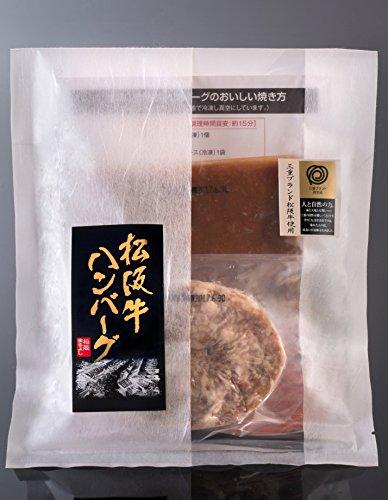 松阪牛 まるよし 生 ハンバーグ 120g×1個 特製ソース付き…