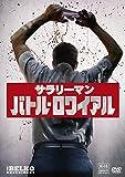 サラリーマン・バトル・ロワイアル[DVD]