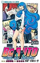 BORUTO-ボルト- -NARUTO NEXT GENERATIONS- 第15巻