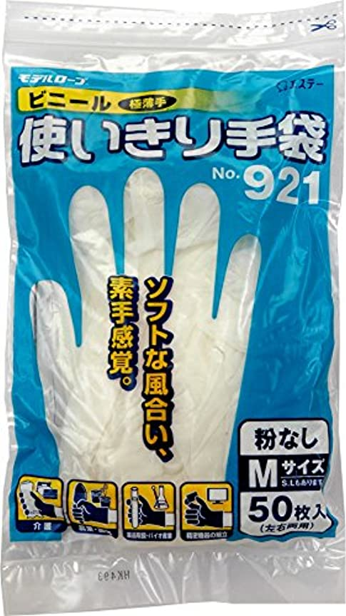 職業物思いにふける机モデルローブNo921ビニール使いきり手袋粉なし50枚袋入M