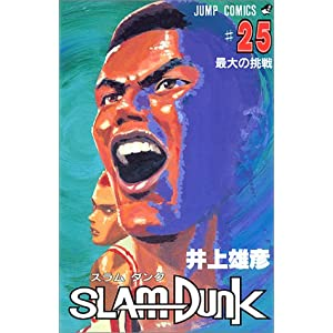 "SLAM DUNK 25 (ジャンプコミックス)"""