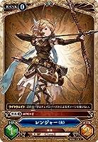 グランブルーファンタジーTCG/レンジャー(女) / BO04-118 / ブースターパック 遙かなる蒼天/シングルカード