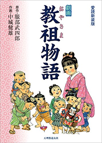 oyasama monogatari: collection in one volume edition (Japanese Edition)