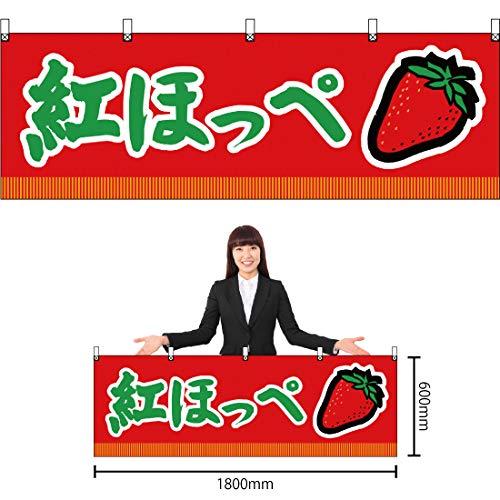横幕 紅ほっぺ YK-347