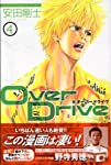 OverDrive(4) (講談社コミックス)