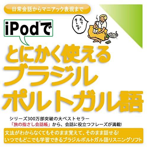 『iPodでとにかく使えるブラジルポルトガル語ー日常会話からマニアック表現まで』のカバーアート