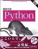 初めてのPython 第2版