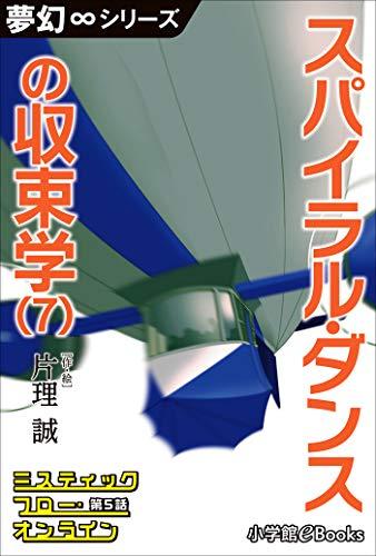 夢幻∞シリーズ ミスティックフロー・オンライン 第5話 スパイラル・ダンスの収束学(7)