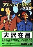 アルバイト探偵(アイ) (広済堂文庫)