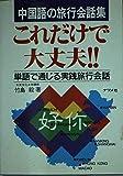 中国語の旅行会話集 これだけで大丈夫!―単語で通じる実践旅行会話