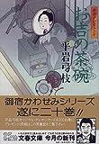 御宿かわせみ (20) お吉の茶碗 (文春文庫)