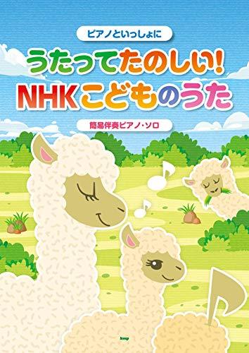 ピアノといっしょに うたってたのしい! NHKこどものうた 簡易伴奏ピアノ・ソロ (楽譜)