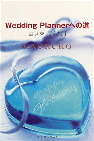 Wedding Plannerへの道―幸せを呼ぶ法則