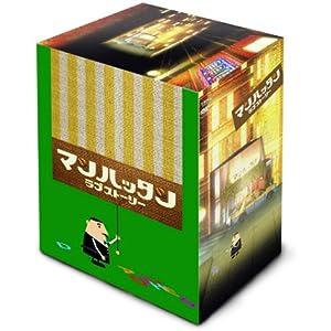 """マンハッタン・ラブストーリー DVD-BOX"""""""