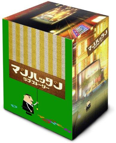 マンハッタン・ラブストーリー DVD-BOX