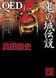 QED 鬼の城伝説 (講談社文庫)