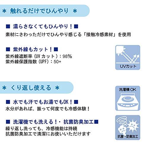 東京西川『クールタオル(LT60109090B)』