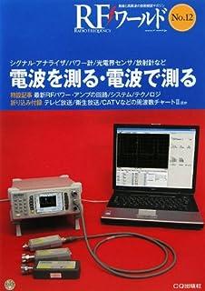 RFワールド No.12 電波を測る・電波で測る (RFワールド)