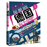 Travel Guides in Germany (Version in Full Colors and with Pictures ) (Chinese Edition)
