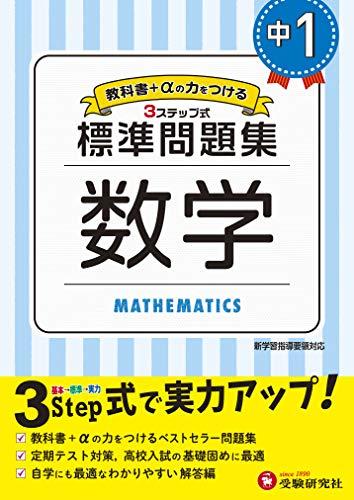 中学1年 数学 標準問題集: 中学生向け問題集/定期テスト対策や高校入試の基礎固めに最適! (中学 標準問題集)