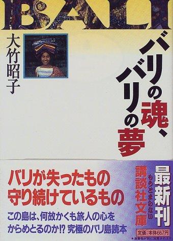 バリの魂、バリの夢 (講談社文庫)の詳細を見る