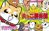 犬っこ倶楽部~福丸の大冒険~