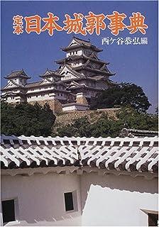 定本 日本城郭事典