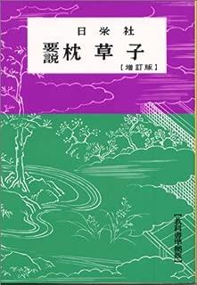 要説 枕草子 (要説 6)