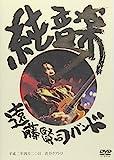 純音楽[DVD]