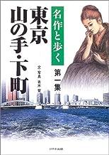 名作と歩く東京山の手・下町〈第1集〉