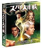 スパイ大作戦 シーズン6<トク選BOX>[DVD]
