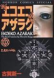 エコエコアザラク 1 (ホラーコミックススペシャル)
