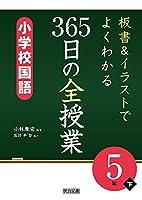 板書&イラストでよくわかる 365日の全授業 小学校国語 5年下