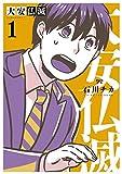 大安仏滅 (1) (バーズコミックス)