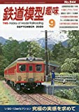 鉄道模型趣味 2020年 09 月号 [雑誌]