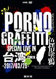 PORNOGRAFFITTI 色情塗鴉 Special Live in Taiwan(初回生産限定盤) DVD