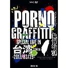 PORNOGRAFFITTI 色情塗鴉 Special Live in Taiwan(初回生産限定盤) [DVD]