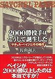 2000勝投手はこうして誕生した;サチェル・ペイジとその時代