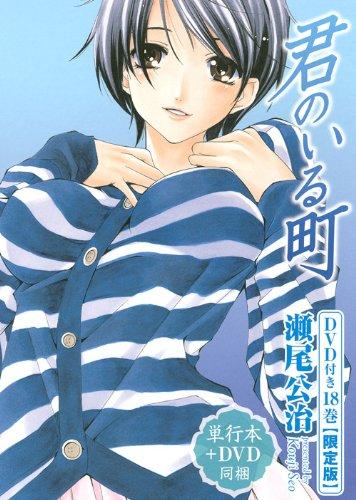 DVD付き 君のいる町(18)限定版 (少年マガジンコミックス)