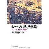 長州の経済構造 1840年代の見取り図 (慶応義塾大学産業研究所選書)