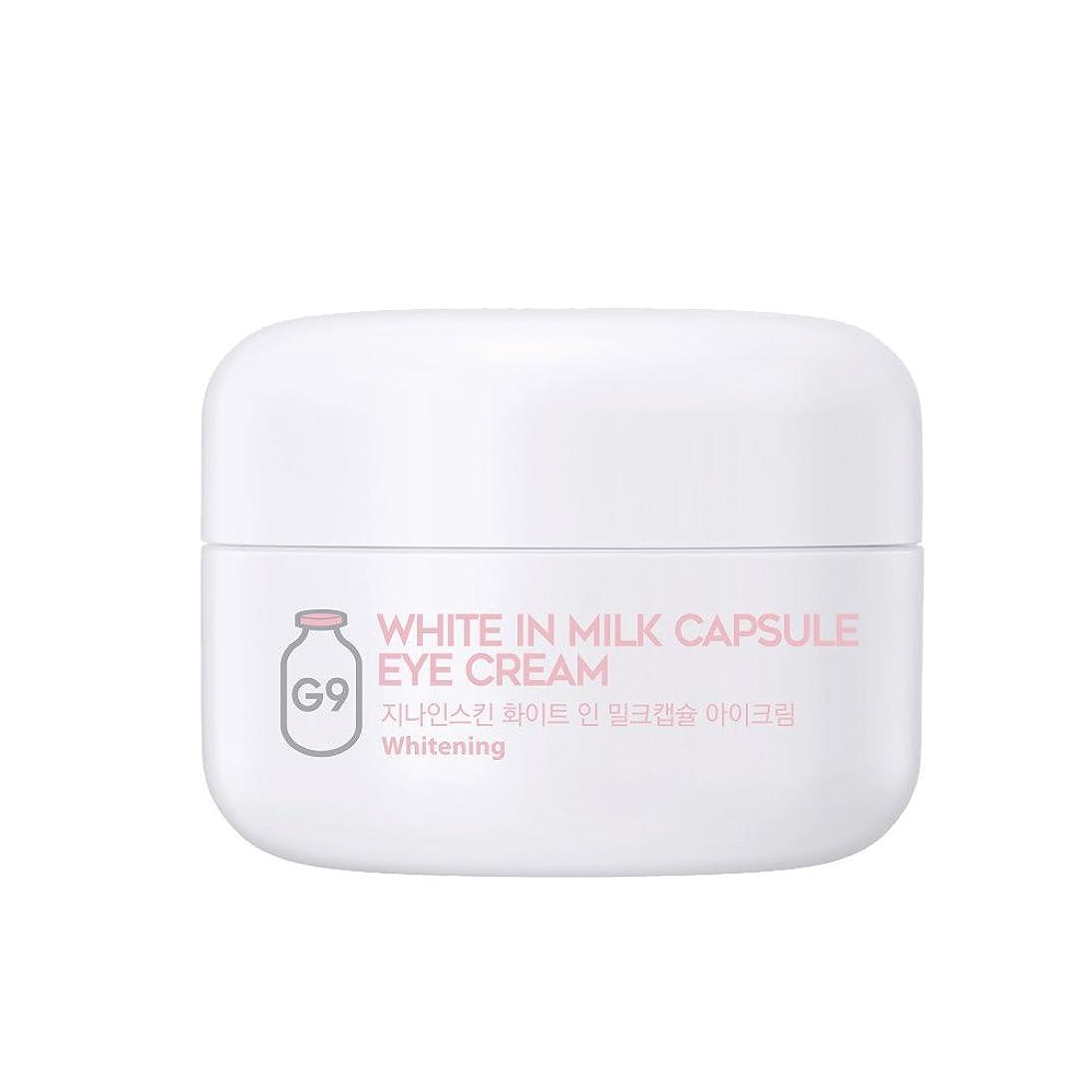 果てしない非常に怒っています幸運G9SKIN(ベリサム) White In Milk Capsule Eye Cream ホワイトインミルクカプセルアイクリーム 30g