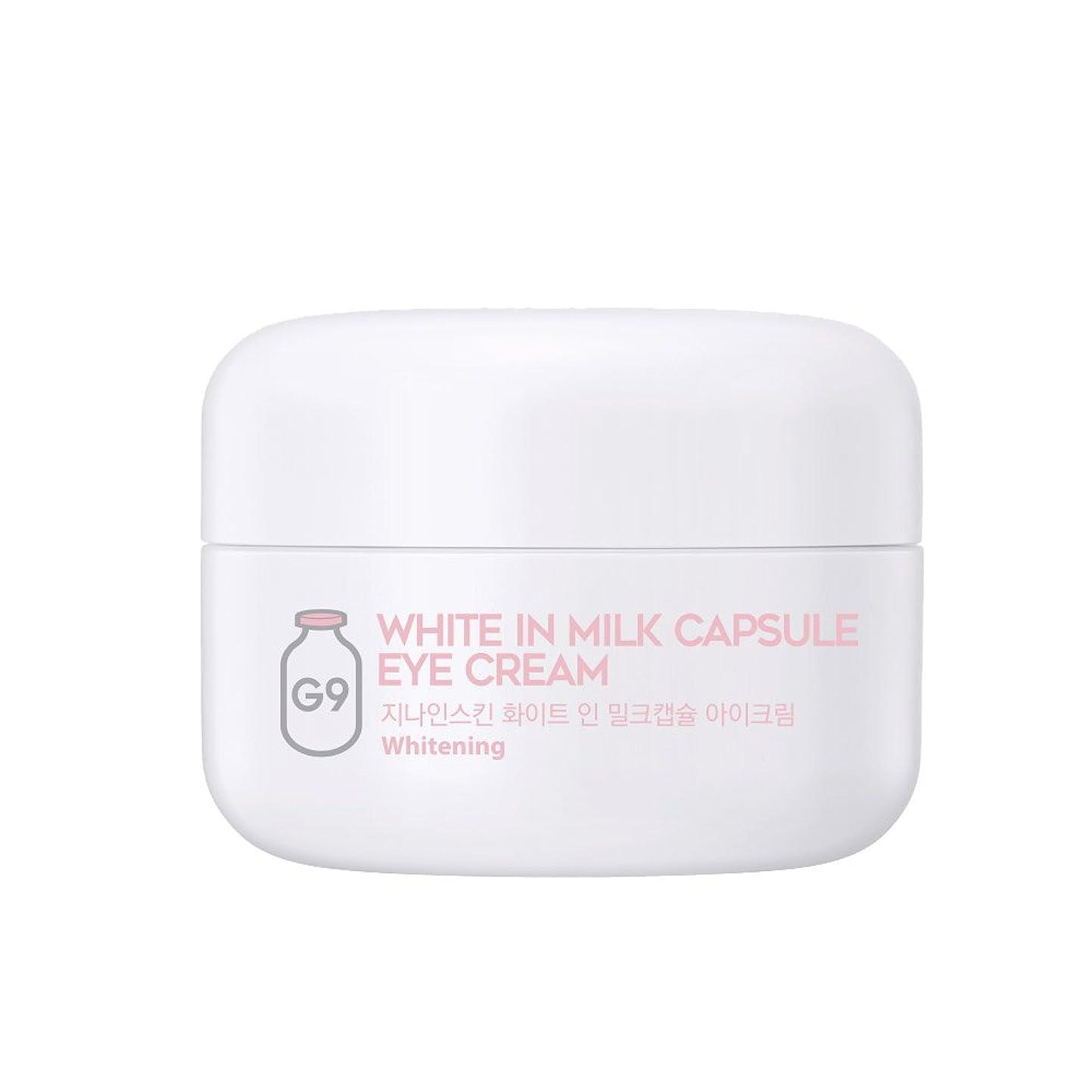 黙認するエクステントホットG9SKIN(ベリサム) White In Milk Capsule Eye Cream ホワイトインミルクカプセルアイクリーム 30g