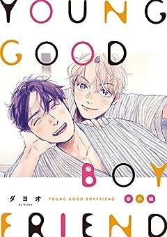 YOUNG GOOD BOYFRIEND 番外編 メモリーズ (onBLUE comics)