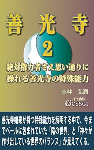 Zenkoji Temple Part2 (Japanese Edition)