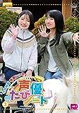 声優たびノート Vol.3[DVD]