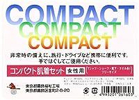 東京都葛飾福祉工場 防災対策用品 コンパクト肌着セット 女性