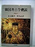 韓国考古学概説 (1984年)