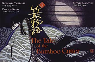 対訳 竹取物語 - The Tale of the Bamboo Cutter