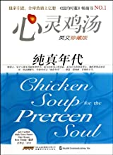 The Age of Innocence - Chicken Soup for the Soul - collectors edition in English (Chinese Edition)